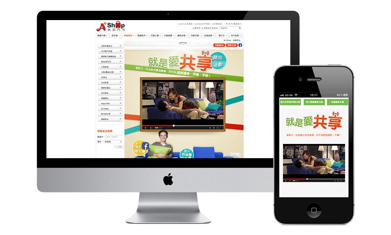 亞太電信 活動網站