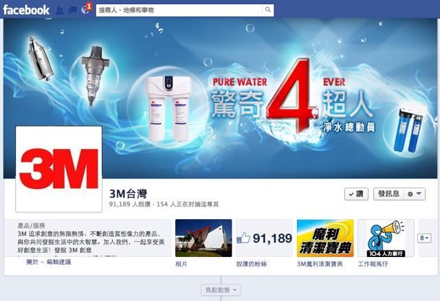 3M FB 大刊頭