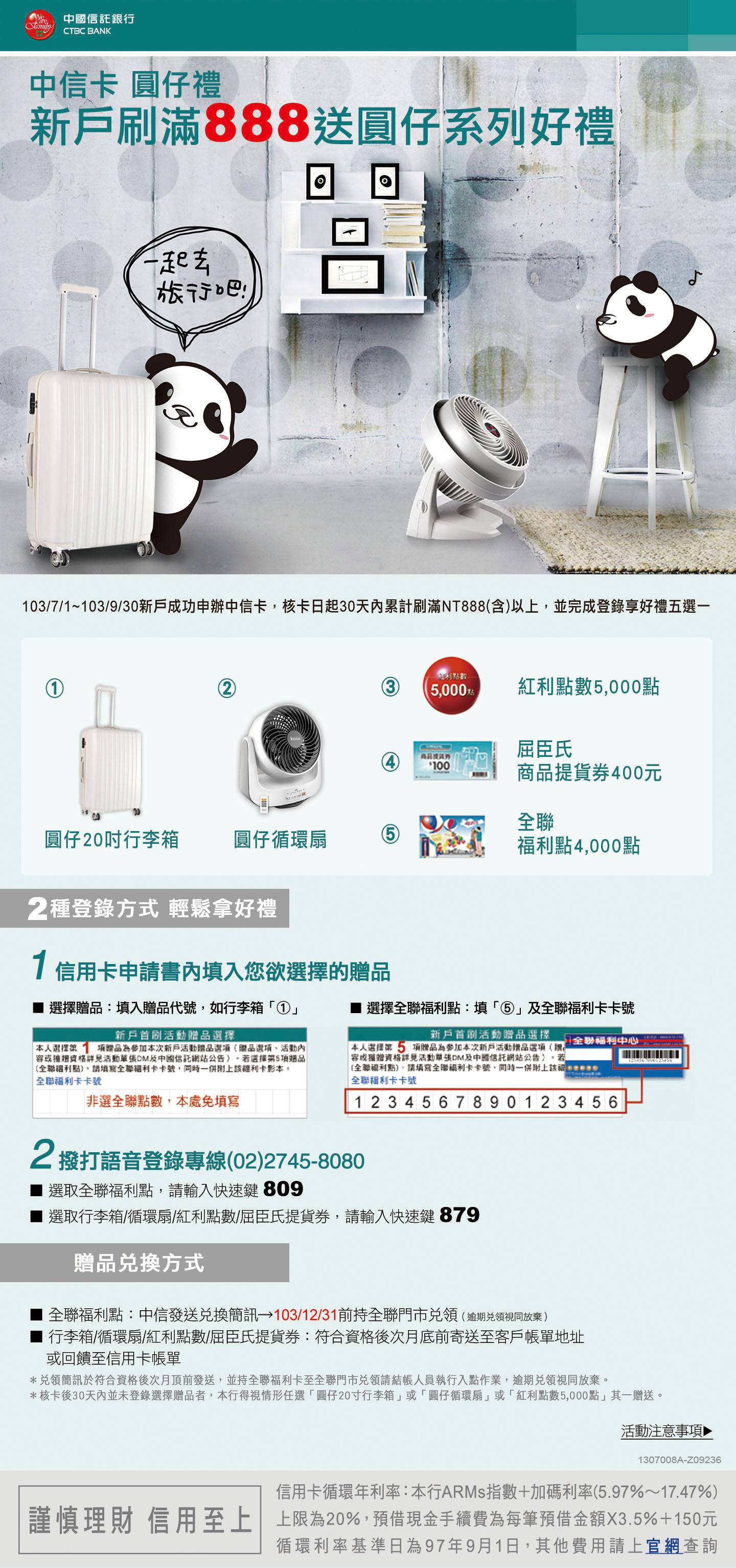 中國信託 EDM