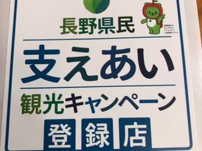 長野県民支え合い観光キャンペーン