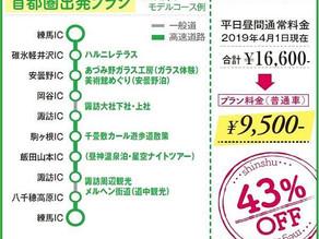 長野県内の高速道路が乗り放題の「2019信州めぐりフリーパス」発売