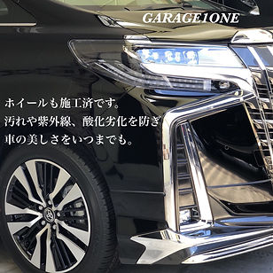 R元.6.17 月曜日 アルファードスマコート③.jpg