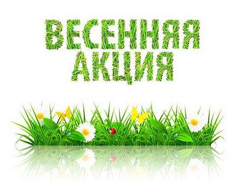 Aktsiya_majskie_tseny_2.jpg