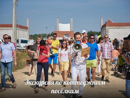 Экскурсия по коттеджным посёлкам