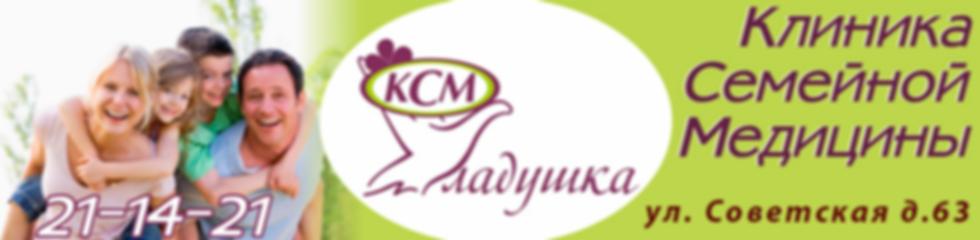 КСМ Ладушка.png