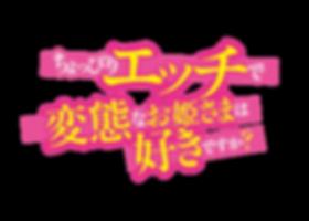 choppiri_logo_yoko.png