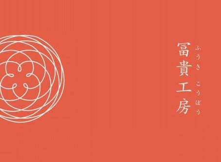 トークイベント『自然と調和する日本の暦と陰陽五行のお話』開催のお知らせ