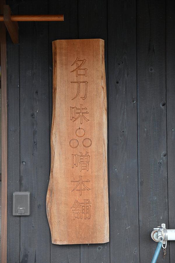 200217_LOVEGE_名刀味噌_アタリ159 (1).jpg