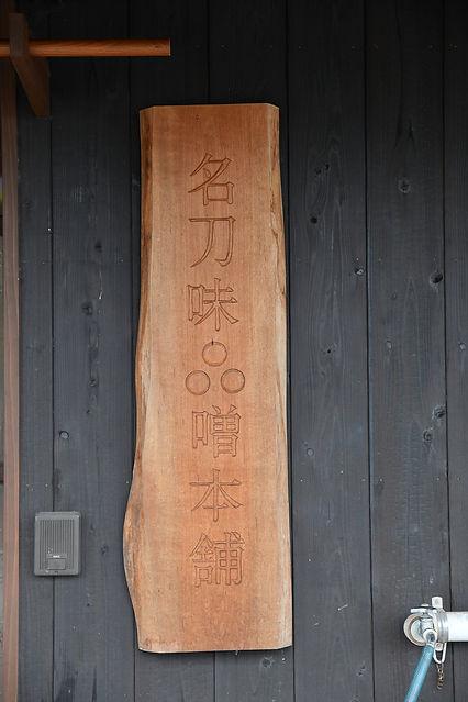 200217_LOVEGE_名刀味噌_アタリ159.jpg
