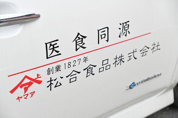 200218_LOVEGE_松合食品_アタリ_73 (1).jpg