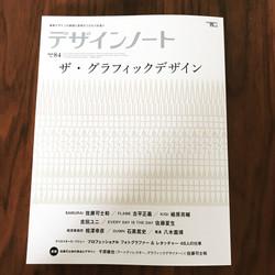 Design Note magazine