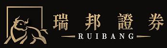 Ruibang Logo Black.PNG