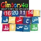 סט תחושה אותיות עברית או ערבית
