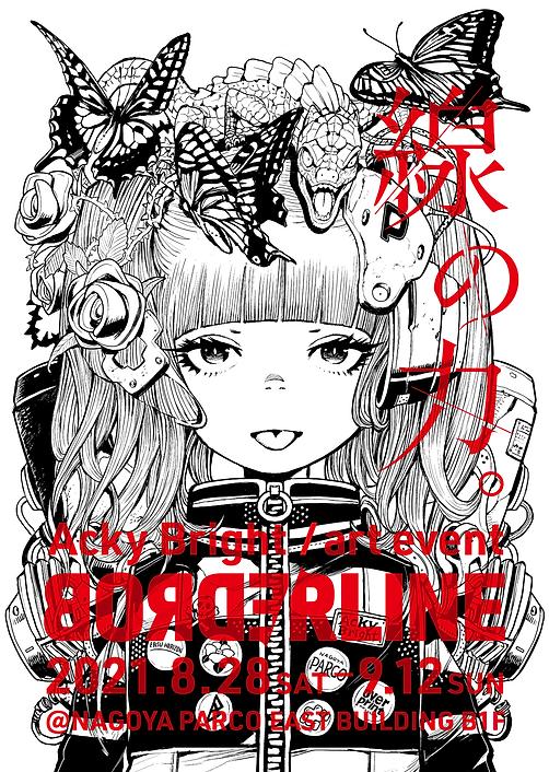 BORDERLINE_poster_A3_web.png