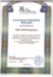 Отсканированные документы (1).jpg
