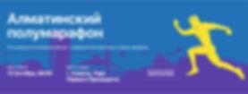алматинский полумарафон.jpg