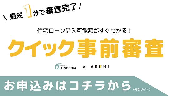 ARUHI事前審査.png