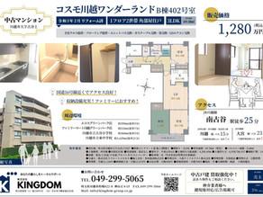 ★★南古谷 中古マンション1,280万円★★