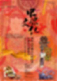 08_河南主視覺_民俗技藝展覽_A2-01.jpg