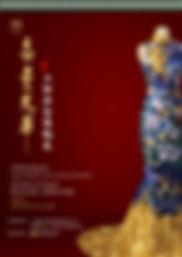10_上海_無量光華_海報.jpg