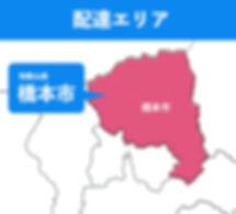 配達エリア橋本市