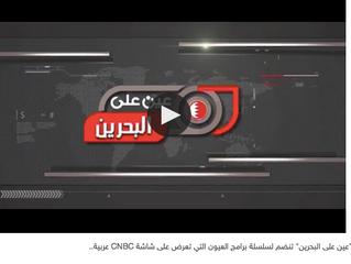 Bahrain FinTech Bay is on CNBC!
