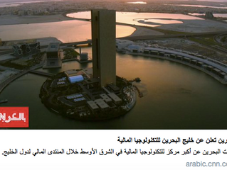 Bahrain FinTech Bay is on CNN!