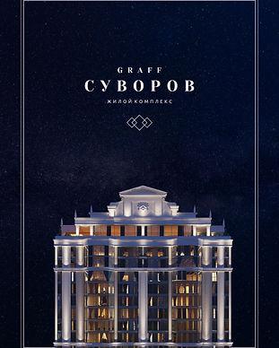 Жилой комплекс Суворов Краснодар