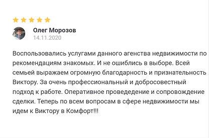 Отзыв Олега Морозова об АН Комфорт