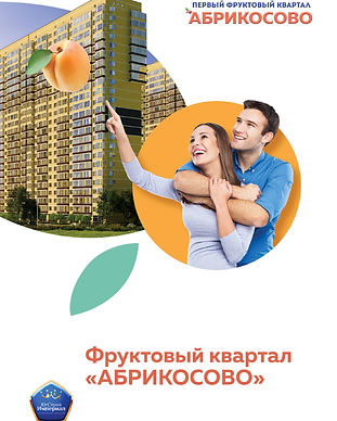 Фруктовый квартал Абрикосово Краснодар