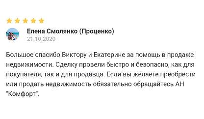 Отзыв Елены Смоляненко об АН Комфорт