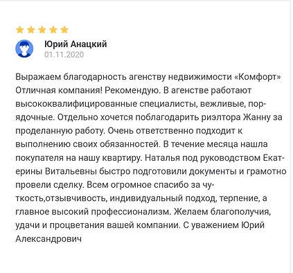 Отзыв Юрия Анацкого об агентстве недвижи
