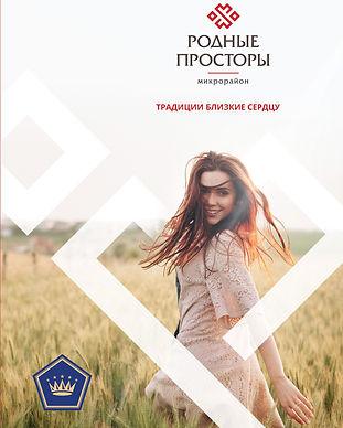 Микрорайон Родные просторы Краснодар