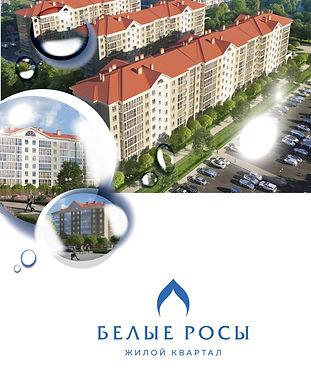 Жилой квартал Беоые Росы Краснодар