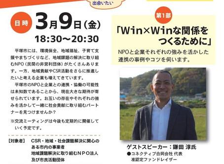 平塚市で開催「NPOと企業の交流ミーティング事業」でゲストスピーカーとして講演しました