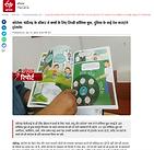 कोरोना: चंडीगढ़ के डॉक्टर ने बच्चों के लिए लिखी कॉमिक बुक, दुनिया के कई देश कराएंगे ट्रांसलेट