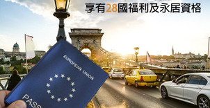 歐盟護照,1 + 1 = 28 ?