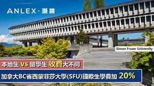 加拿大BC省西蒙菲莎大學(SFU)調高國際生學費20%