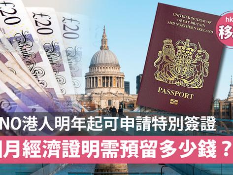 【BNO移民英國】持BNO港人明年起可申請特別簽證 6個月經濟證明需預留多少錢? (附7項條件證明)