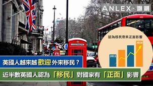 英國人對外來移民態度改變?逾半受訪者認為移民對國家有好處