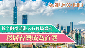 香港再現移民潮 台灣成移民熱門地