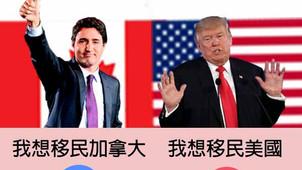 有得揀,你想移民加拿大定係美國?