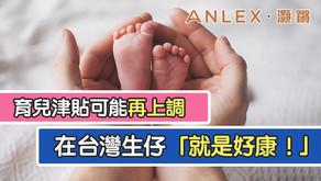 台灣6歲以下子女政府跟你一起養