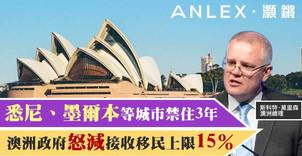悉尼墨爾本等大城市擁擠,澳洲政府怒減移民15%!