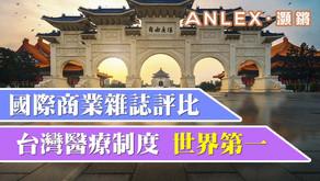 國際商業雜誌評比:台灣醫療制度 世界第一