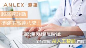 台灣臺北榮民總醫院將推出全台首家 AI 門診、超高速診斷,準確率高達八成!