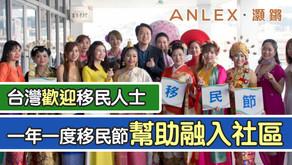 台灣歡慶移民節   歡迎來自世界各地的家人