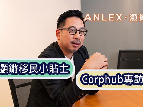 Corphub專訪:灝鏘移民小貼士