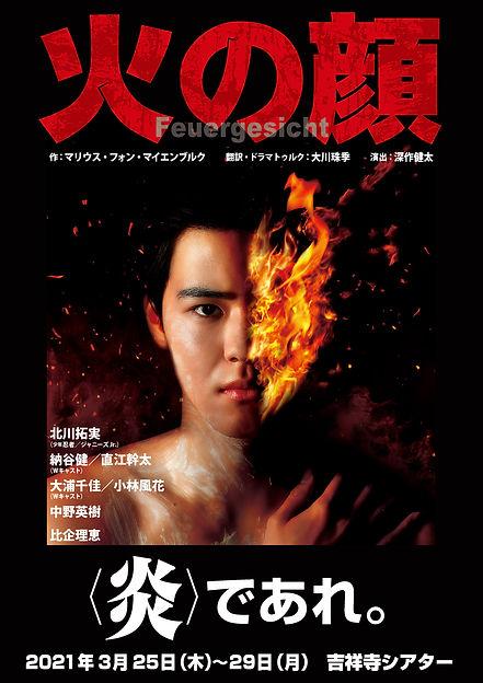 『火の顔』チラシ表決.jpg