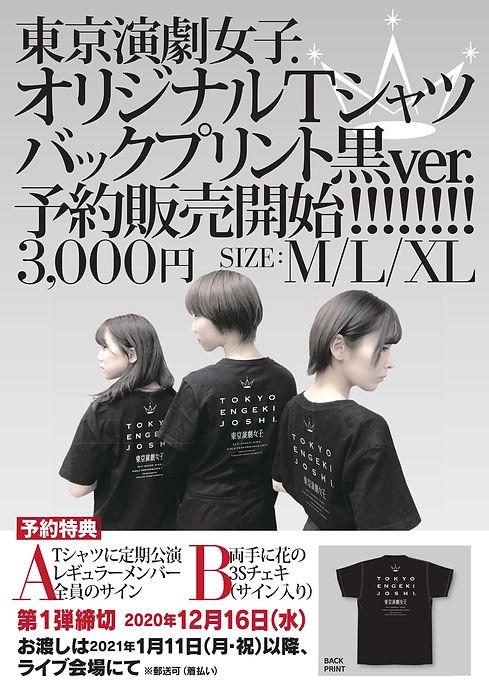 東京演劇女子. Tシャツ 第2弾
